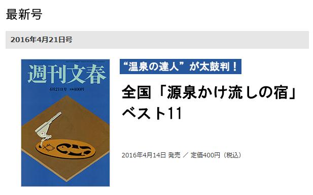 週刊文春「源泉かけ流しの宿ベスト11」に選ばれました