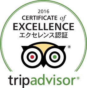 トリップアドバイザー「2016年度エクセレンス認証」を受賞しました