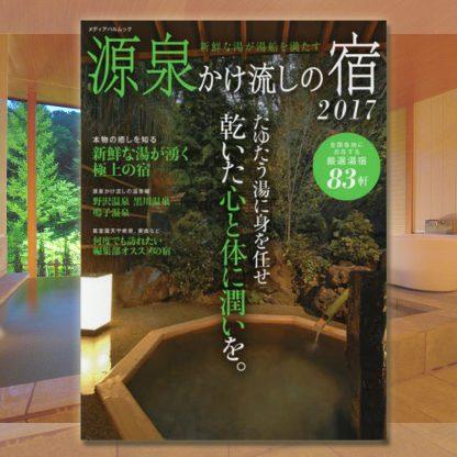龍リゾート&スパが「源泉かけ流しの宿2017」に当館が掲載されました!