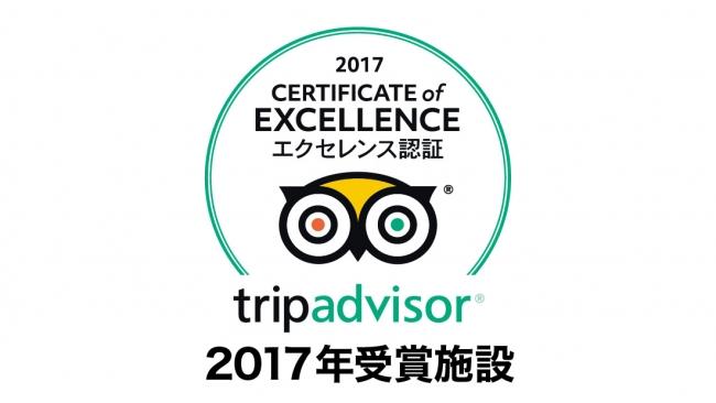 トリップアドバイザー「2017年度エクセレンス認証」