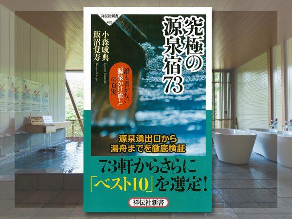 ◆【究極の源泉宿73】のベスト10に選定・掲載されました!◆