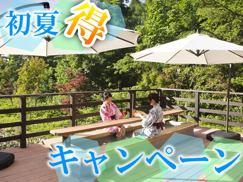 龍リゾート&スパ 初夏得キャンペーン