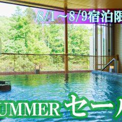 龍リゾート&スパ 8/1~8/9限定!SUMMERセール