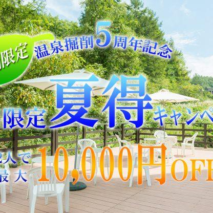 龍リゾート&スパ 夏得キャンペーン