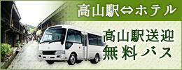 高山駅送迎無料バス