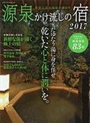 源泉かけ流しの宿2017 イメージ
