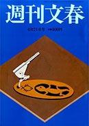 「週刊文春」平成28年4/21号 特集 イメージ