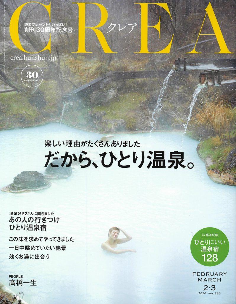 雑誌『CREA/クレア』の温泉特集号に掲載されました♪