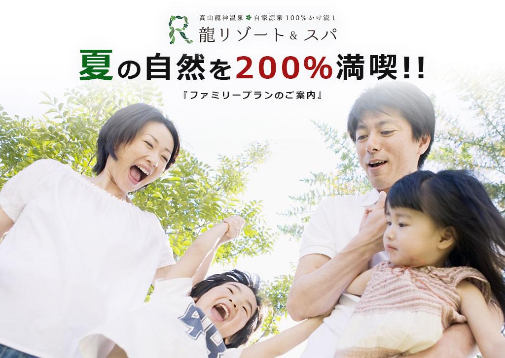 夏の自然を200%満喫♪ファミリープランのご案内!